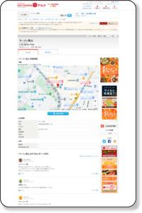 ラーメン長山 台東区根岸 地図/グルメ・クーポンのホットペッパー