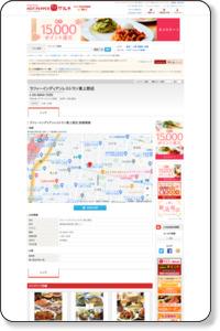 ラフィーインディアンレストラン東上野店 台東区東上野/クーポンのホットペッパー