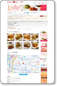 レストラン ベア 本店 台東区東上野/クーポンのホットペッパー