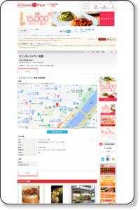 カフェ&レストラン 美倉 台東区浅草/クーポンのホットペッパー