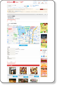 レストラン石楠花 台東区上野/クーポンのホットペッパー