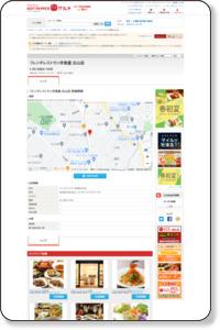 フレンチレストラン洋食屋 白山店 文京区白山/クーポンのホットペッパー