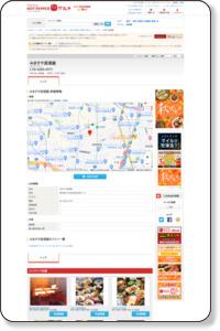 みますや居酒屋 千代田区神田司町 地図/グルメ・クーポンのホットペッパー