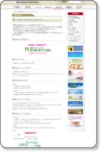 東京都報道事業健康保険組合