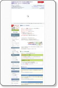 簡単にホームページを作る方法やブログでHPを作る方法を説明します。