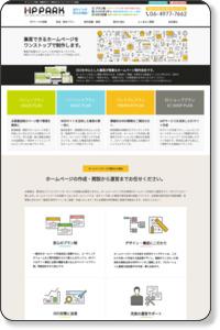 ホームページ作成 大阪|WEB制作・SEO対策はホームページパーク