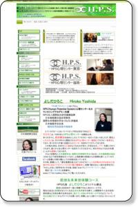 HPS/ヒプノセラピー・前世療法・未来世療法・催眠療法・ヒプノセラピスト養成スクール・東京