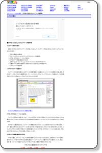 HTML+CSSによるウェブページ制作例−CSSの基本