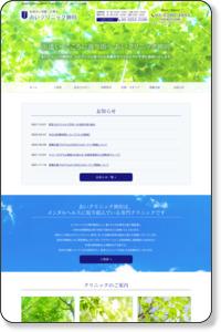 千代田区の心療内科・うつ病・カウンセリング あいクリニック神田