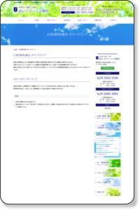 心理(精神)療法 カウンセリング|千代田区の心療内科・うつ病・カウンセリング あいクリニック神田