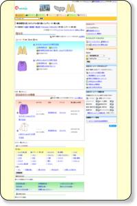 東京都荒川区の洋服(取り扱い:レディース・婦人服)のお店情報と口コミ|i-netshops.net