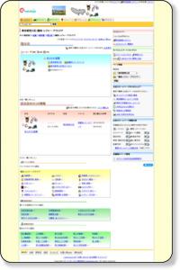 東京都荒川区/趣味・レジャー・アウトドアのお店情報と口コミ i-netshops.net