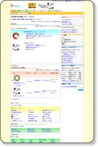 東京都文京区の趣味・レジャー・アウトドアのお店情報と口コミ|i-netshops.net