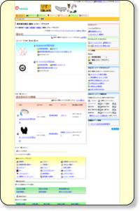 東京都目黒区の趣味・レジャー・アウトドアのお店情報と口コミ