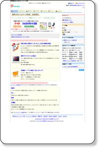 無料出店・ホームページ作成 - i-netshops.net