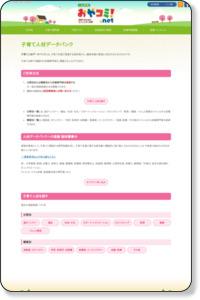 【いしかわ おやコミ!.net - 子育て人材データバンク 職業別一覧-】