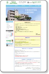 江戸川区|病院|入院|長期入院可|医療・介護療養型病院【一盛病院】