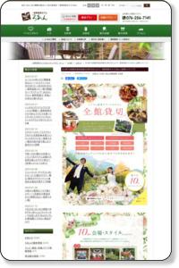 石川県で全館貸切格安結婚式を挙げませんか?【一里野高原ホテルろあん×金澤ウェディング】 | 一里野高原ホテルろあんスタッフブログ