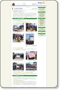 50周年記念事業|東京池袋ロータリークラブ