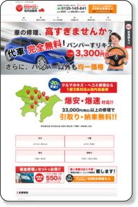 埼玉で板金塗装をお探しの方が納車が無料のイケウチ自動車で簡単見積り!