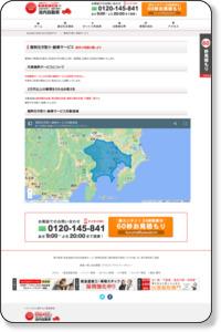 神奈川県の一部で板金修理承り中!