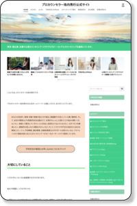 東京・恵比寿、目黒で心理カウンセリング、