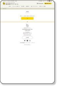 スタッフ紹介|東京都杉並区の注文住宅・新築住宅ならアイコーホーム