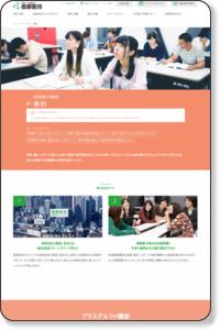 資格専門学校|首都医校(東京)|専科<短期集中型 資格講座・キャリアアップ>