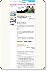 在校生・卒業生インタビュー | 東京心理音楽療法福祉専門学校