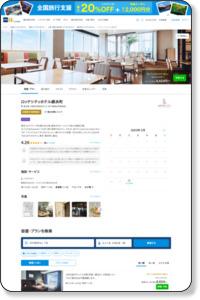 ロッテシティホテル錦糸町[一休.com]