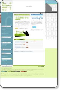 0円のweb素材屋さん - 商用利用可のアイコン&ホームページ素材が無料