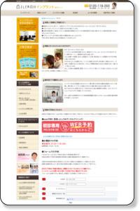 よしどめ歯科 インプラントセンター鹿児島 :無料カウンセリング予約