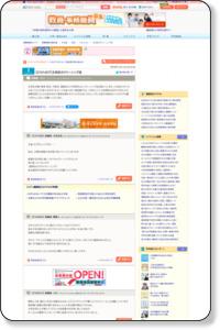 文京区のクリーニング店 :: ファッション 掲示板 | 受験 教育情報サイト : インターエデュ・ドットコム