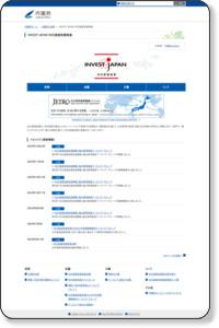 INVEST JAPAN (対日投資情報センター:IJIC)/対日直接投資総合案内窓口