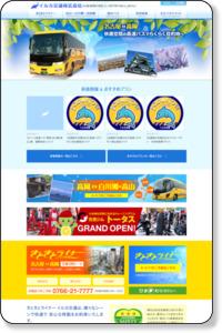 イルカ交通|名古屋・富山間、東京・金沢・富山間の高速バス|ツアー旅行など