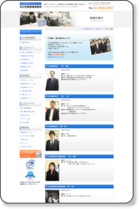 スタッフ紹介・求人情報|労務管理・給与計算・人事問題の解決|東京都文京区の石川労務管理事務所