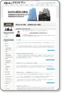 東京新宿・横浜 交通事故法律相談 弁護士法人クラフトマン