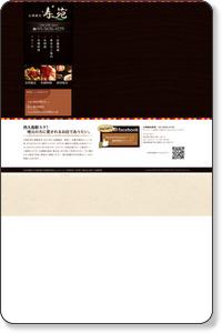 江東区大島にある家庭的な焼肉屋さん「石焼焼肉寿苑」