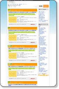 新宿駅西口周辺(美容・エステ・ネイル)のアルバイト情報 / ISIZEアルバイト
