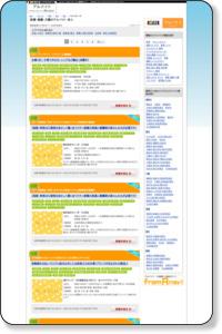 港区(医療・看護・介護)のアルバイト情報 / ISIZEアルバイト