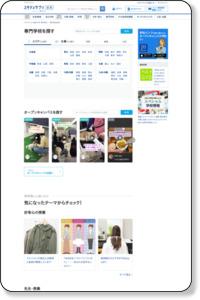 高知県でスクールカウンセラーを目指せる専門学校 / ISIZE専門学校