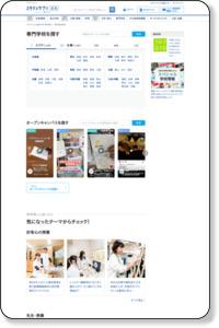 茨城県で心理カウンセラーを目指せる専門学校 / ISIZE専門学校