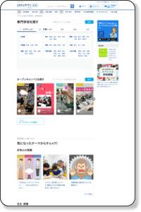香川県で心理カウンセラーを目指せる専門学校 / ISIZE専門学校