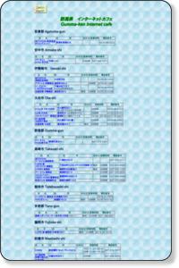 群馬県 インターネットカフェ