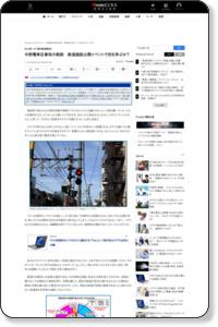 杉山淳一の「週刊鉄道経済」:中野電車区事故の教訓 鉄道施設公開イベントで何を学ぶか? (1/5) - ITmedia ビジネスオンライン