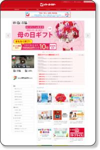 イトーヨーカドー  トップページ
