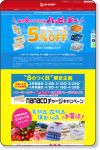 http://www.itoyokado.co.jp/special/happyday/