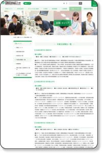 卒業生就職先一覧|就職情報|国際医療福祉大学