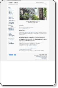 痔の日帰り手術・治療・東京の肛門科|岩垂純一診療所(中央区銀座)