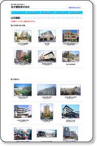 建築作品集-公共施設-岩井建設-東京都文京区